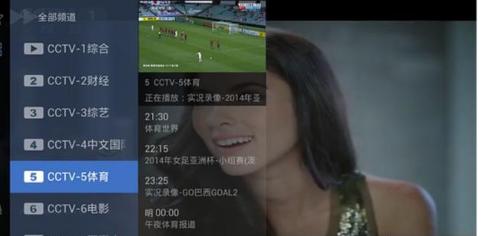 网络电视直播软件哪个好用,这个你听说过吗?