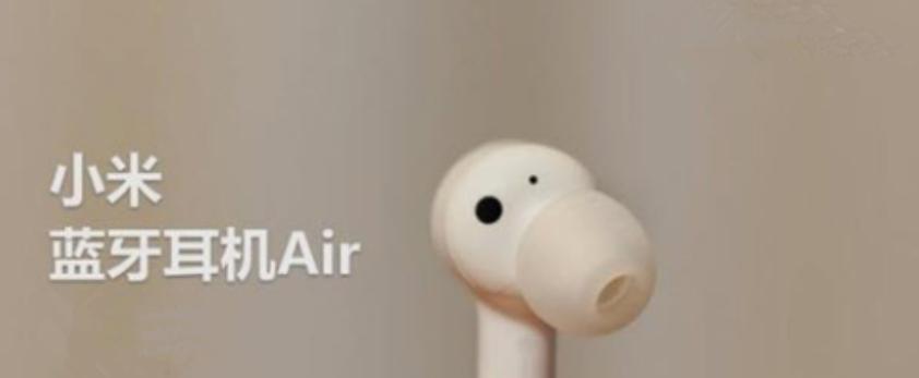 小米蓝牙耳机air冲不进去电