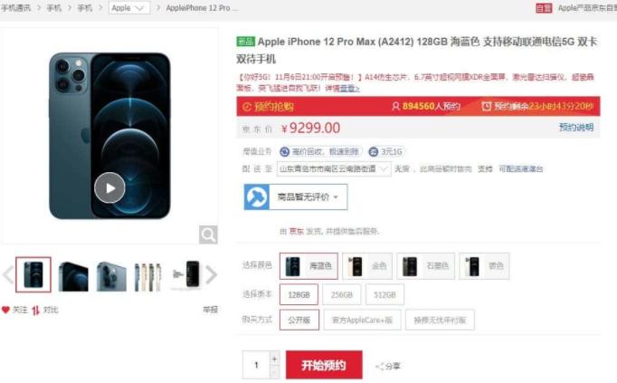 iPhone 12 Pro Max和iPhone 12 mini销量激增