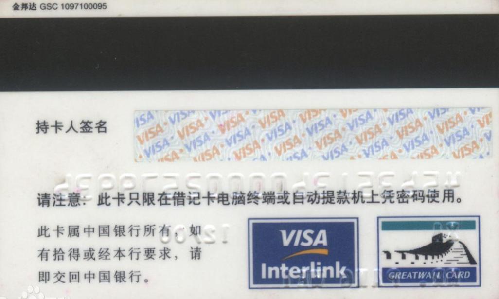 银行借记卡是什么意思,和储蓄卡一样吗?