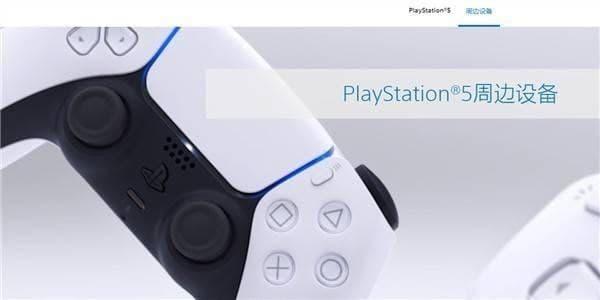 索尼PlayStation中国官网上线 PS5 页面