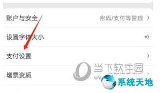科技资讯:京东APP怎么开启指纹支付 开启方法介绍