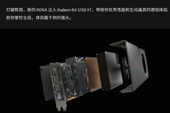 互联网信息:AMD RX 5700XT怎么样?大型3A游戏VR体验通吃