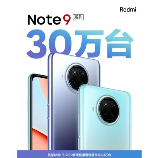 Redmi Note 9几个小时销量突破30万