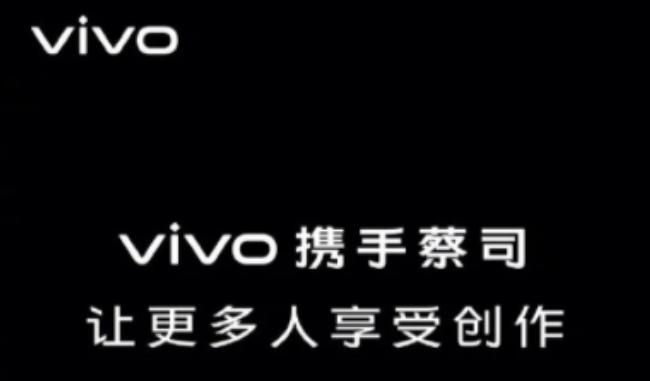 Vivo与蔡司蔡司镜头建立了合作关系