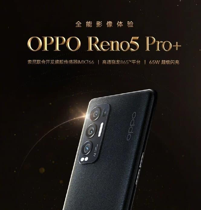 OPPO Reno5 Pro确认将搭载索尼IMX766 50MP摄像头