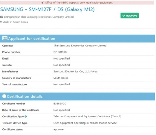 三星Galaxy M12获得了泰国电信认证机构NBTC的确认