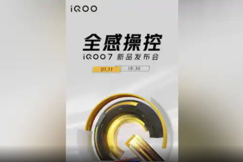 iQOO 7确认具有120W快速充电功能