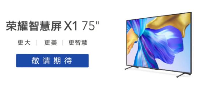 荣耀即将推出75英寸智能电视