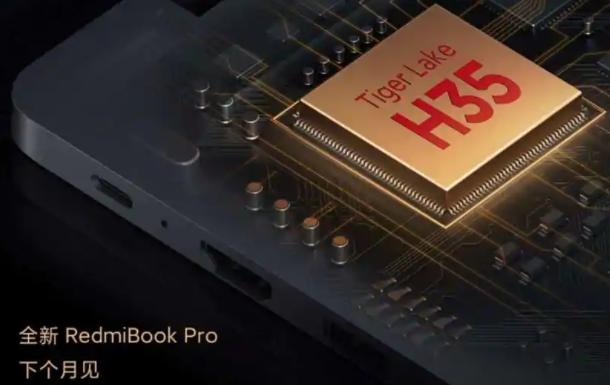 搭载英特尔第11代Tiger Lake H35芯片组的RedmiBook Pro将于下月推出