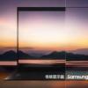 三星OLED显示屏确保更细长的PC边框