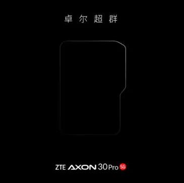 中兴Axon 30 Pro:不仅是超级相机,规格也将是豪华的