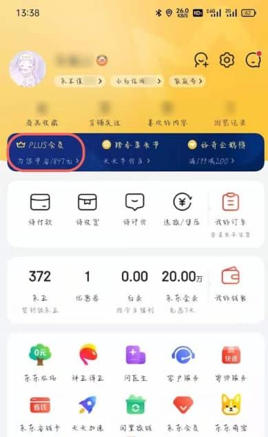 互联网信息:京东plus会员试用怎么取消