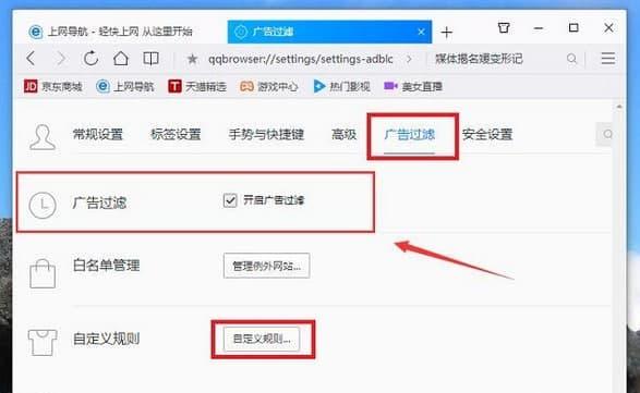 qq浏览器如何解除禁止访问