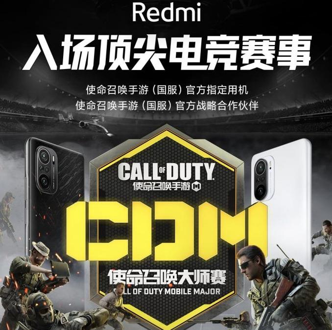 Redmi签署《使命召唤:Dimensity 1200处理器手机移动版》