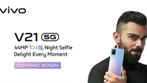 Vivo V21 5G搭载44兆像素前置摄像头