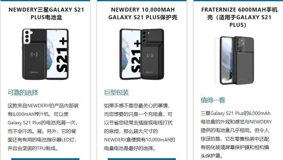 在寻找最好的三星Galaxy S21 Plus电池盒吗?