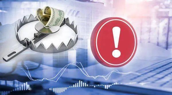 中国银监会颁布第二期《 2021年风险警告》防范金融陷阱