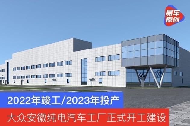 大众汽车在中国开设第三家电动汽车工厂,首款车型将于2023年下半年投入生产