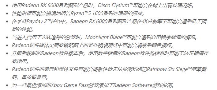 AMD Radeon 21.5.1驱动程序具有Resident Evil Village和Metro Exodus增强支持