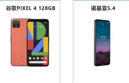 谷歌Pixel  4、诺基亚5.4和更多设备正在出售