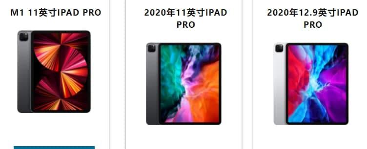 苹果最新的M1 iPad  Pro、MacBook  Pro和更多设备正在出售