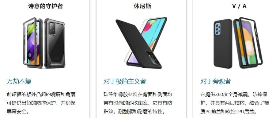 2021年最好的三星Galaxy A52 5G手机壳