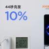 小米展示了最新的快充技术