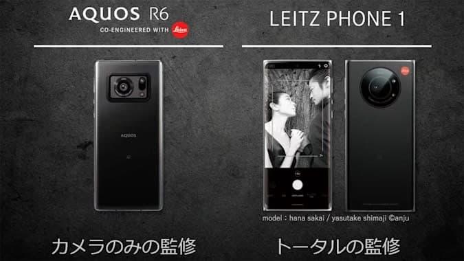 徕卡自己的Leitz Phone1是重新贴标的夏普Aquos R6