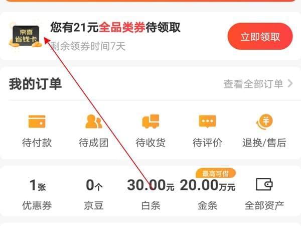 互联网信息:京喜省钱卡怎么取消京东自动续费
