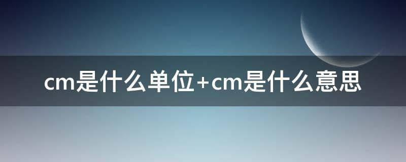 cm是什么单位 cm是什么意思