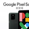 据称由日本运营商泄露的谷歌 Pixel 5a 5G 宣传视频