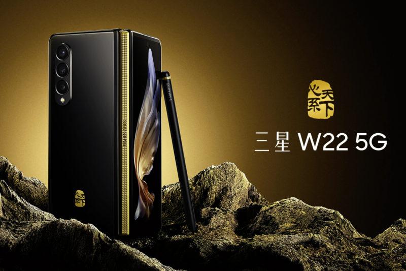 三星推出 W22 5G,这是重新命名的 Galaxy Z Fold 3